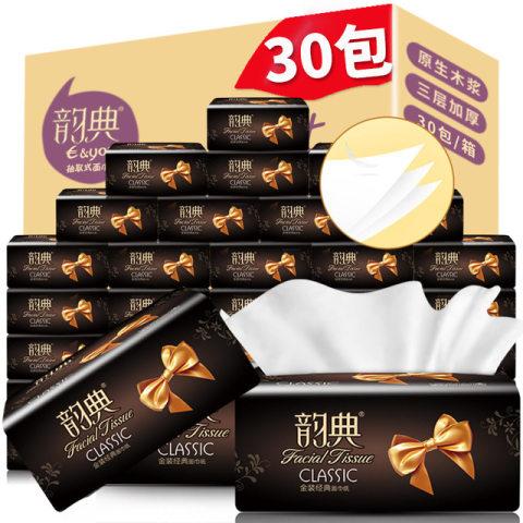 30包 韵典原生木浆抽纸 300张/包