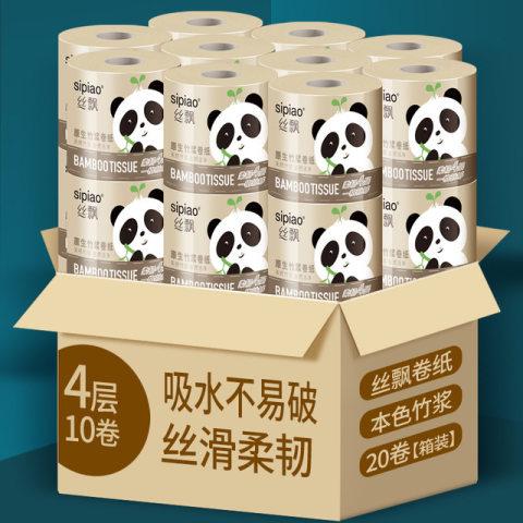 20卷丝飘家庭装竹浆有芯卫生卷纸